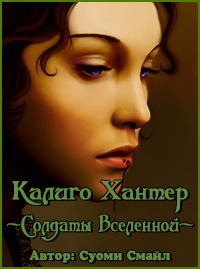 3 том Калиго Хантер